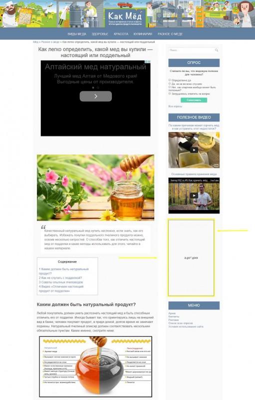 Расположение рекламных блоков на сайте kakmed