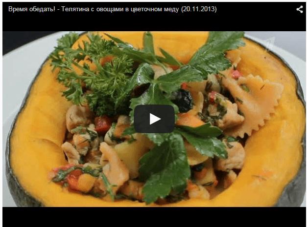 Телятина с овощами в цветочном меду