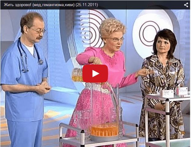 Мёд и гемангиома
