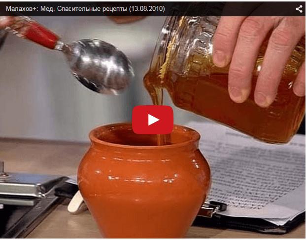 Мёд - спасительные рецепты