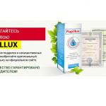 Лицензия на препарат Папилюкс