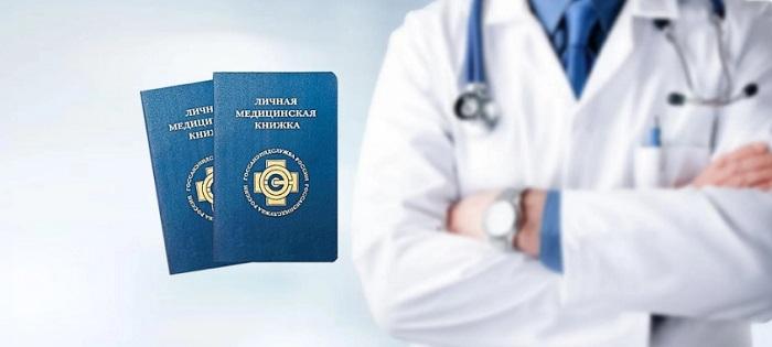 Личная медицинская карта